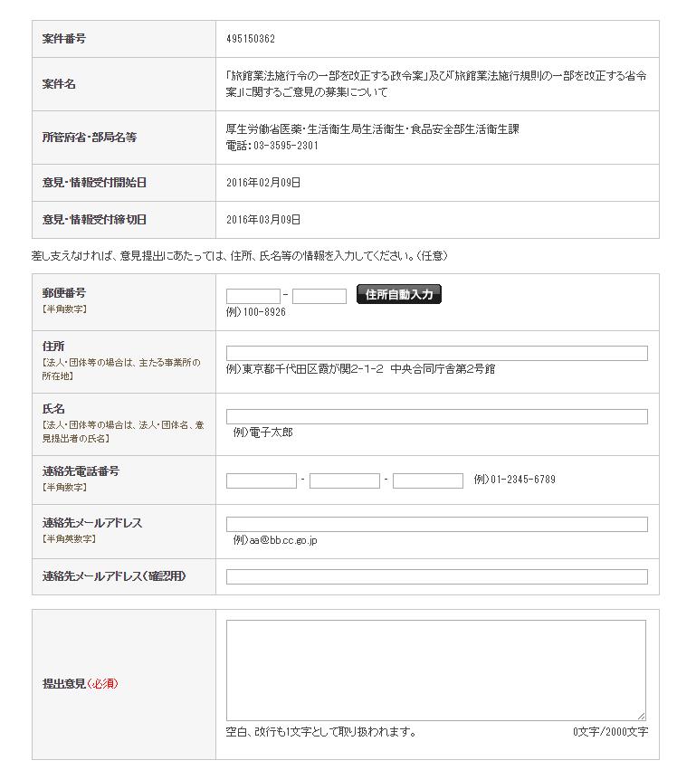 e-Gov 意見提出フォーム