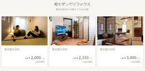 STAY JAPAN リスト