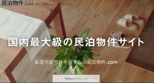 民泊物件.com