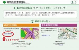 都市計画情報インターネット提供サービス