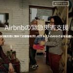 AIrbnbの災害支援
