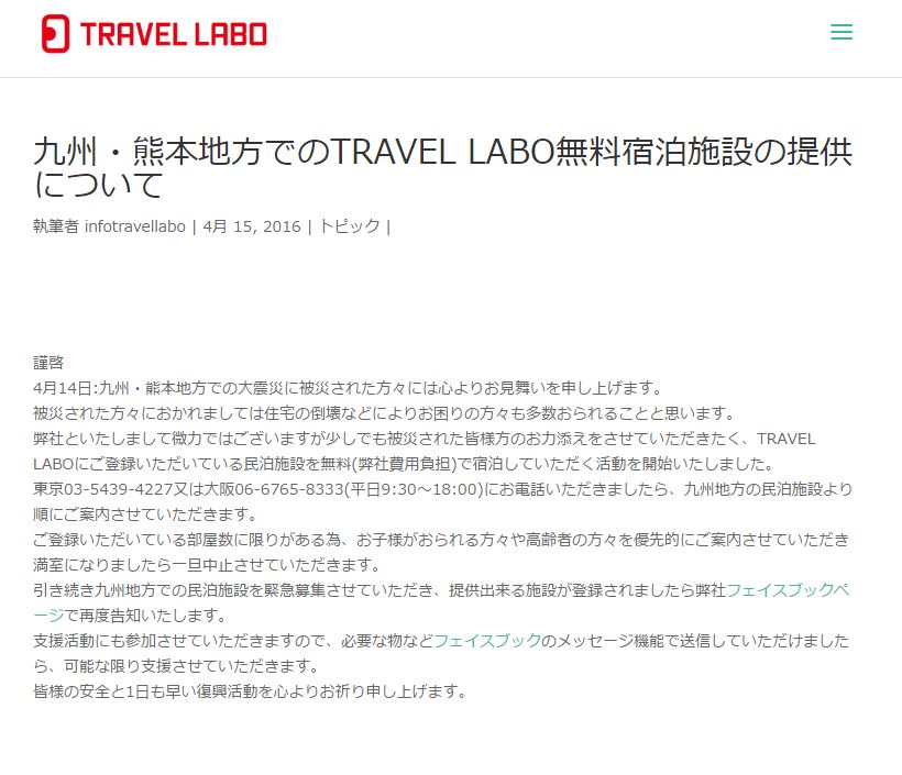 travel-labo2