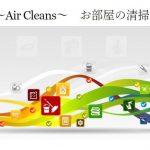 Air cleans