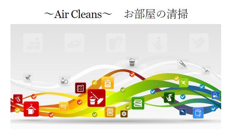 Aircleans