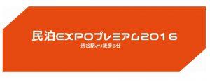 民泊EXPO