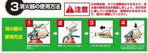 消火器 使い方