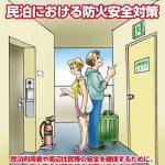 民泊 防火安全対策