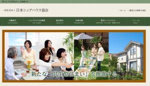 日本シェアハウス協会