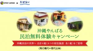 沖縄民泊体験