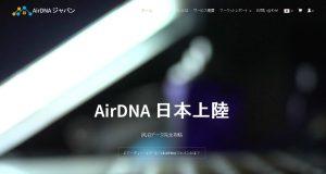 Airdnaジャパン-top